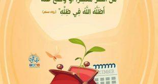 أخلاقنا الإسلامية - من أنظر معسرا
