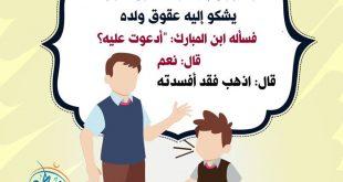 رسائل تربوية - من أسباب عقوق الوالدين