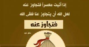 أخلاقنا الإسلامية - إذا أتيت معسرا فتجاوز عنه