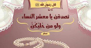 بنت الإسلام - تصدقن يا معشر النساء