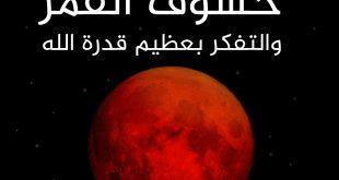 خطبة الجمعة - خسوف القمر والتفكير بعظيم قدرة الله