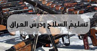 الثورة السورية - تسليم السلاح ودرس العراق