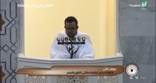 مقالات - خطبة عرفات ١٤٣٩ - وما زال الحج مختطفا