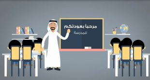 التوعية العامة - مع بداية العام الدراسي