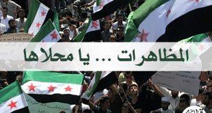 الثورة السورية - المظاهرات يا محلاها