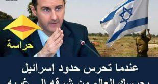 التوعية السياسية - عندما تحرس إسرائيل