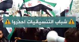 الثورة السورية - شباب التنسيقيات احذروا