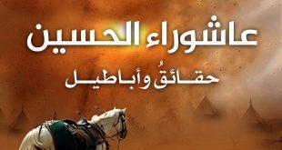 خطبة الجمعة - عاشوراء الحسين حقائق وأباطيل