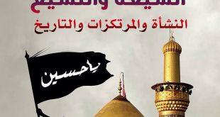 خطبة الجمعة - الشيعة والتشيع – النشأة والمرتكزات والتاريخ
