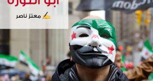 مقالات - أبو الثورة