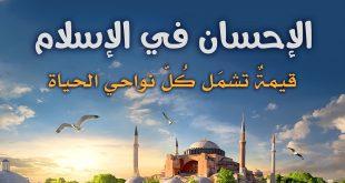 خطبة الجمعة - الإحسان في الإسلام قيمة تشمل كل نواحي الحياة