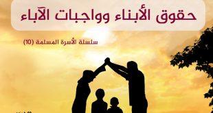 خطبة الجمعة - حقوق الأبناء وواجبات الآباء