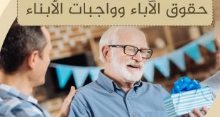 خطبة الجمعة - حقوق الآباء وواجبات الأبناء