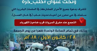 الثورة السورية - الذكرى السنوية الثانية للتهجير القسري لأبناء مدينة حلب الأحرار
