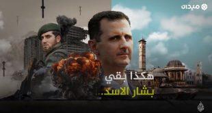 الثورة مستمرة - لنتعلم الدرس للأبد، لماذا بقي بشار الأسد