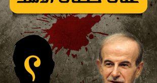 التوعية السياسية - على خطى الأسد