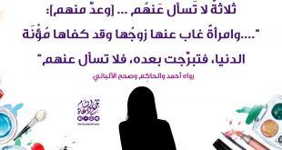 بنت الإسلام - ثلاثة لا تسأل عنهم