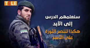 الثورة السورية - سنعلمهم الدرس إلى الأبد.. هكذا تنتصر الثورة على الأسد!!