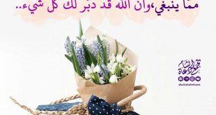بطاقات الصباح - الله مدبر الأمور