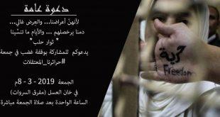 حدث وتعليق - حرائرنا المعتقلات