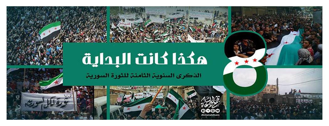 الذكرى السنوية الثامنة للثورة السورية