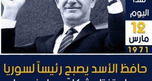 آذار - حافظ الأسد يصبح رئيسا لسوريا 12 آذار 1971