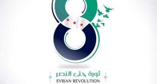 الثورة السورية - الذكرى السنوية الثامنة