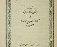 كتب سياسية - الباكورة السليمانية