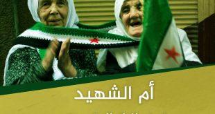 عيد الأم - أم الشهيد