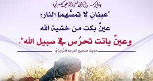 جهاد - أجر الرباط والحراسة