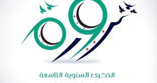 الثورة السورية - الذكرى السنوية للثورة السورية