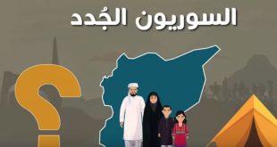 التوعية السياسية - السوريون الجدد