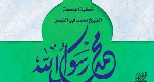 خطبة الجمعة - محمد رسول الله