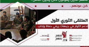 الثورة السورية - الملتقى الثوري الأول
