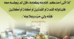 أخلاقنا الإسلامية - إطعام الخادم من الطعام