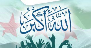 خطبة عيد الأضحى 1440 - الله أكبر