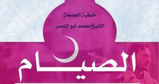 خطبة الجمعة - سلسلة أركان الإسلام - الصيام