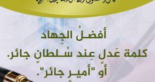 المجتمع المسلم - أفضل الجهاد