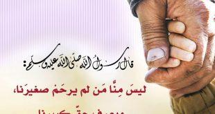 المجتمع المسلم - ليس منا من لم يرحم صغيرنا ويعرف حق كبيرنا