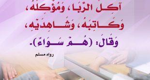 المجتمع المسلم - الربا - الفائدة