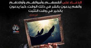 الأسرة المسلمة - الدعاء على النفس والأولاد