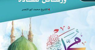 خطبة الجمعة - رحمة رسول الله ورسائل للقادة
