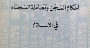 كتب سياسية - أحكام السجن ومعاملة المعتقلين