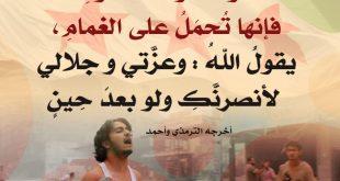 الثورة السورية - اتقوا دعوة المظلوم