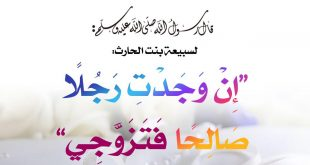 بنت الإسلام - إن وجدت رجلا صالحا فتزوجي
